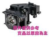 ◤全新品 含稅 免運費◢ EPSON ELPLP45 投影機燈泡【需預購】(原廠公司貨)