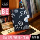 珠友 BC-50539 2022年B6/...