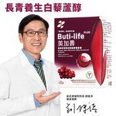 【NUTRIEXPRESS】美加壽葡萄皮萃取白藜蘆醇精華錠(長青養生醫師推薦)60粒/盒