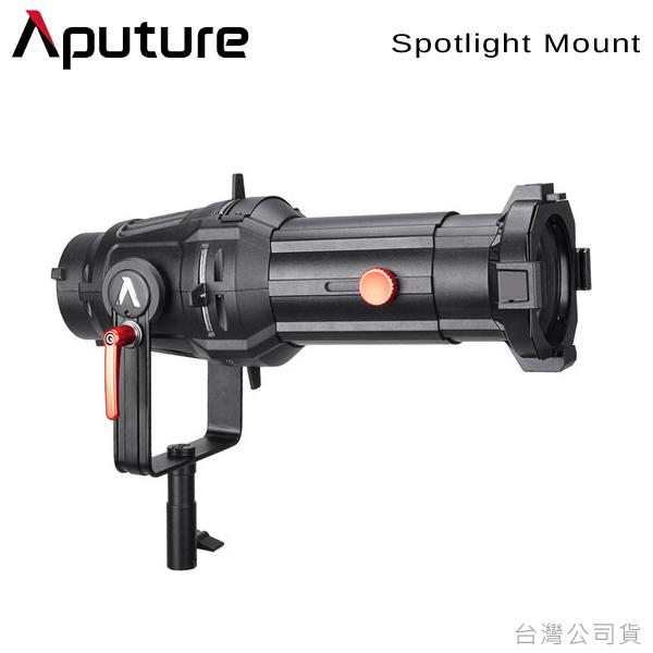 EGE 一番購】Aputure【Spotlight Mount含鏡頭套裝組】瞬間變成聚光燈、追光燈和投影燈【公司貨】