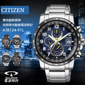 【公司貨保固】CITIZEN 星辰 Eco-Drive 光動能電波錶 43mm AT8124-91L
