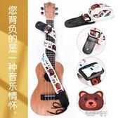 吉他帶尤克里里背帶斜挎兒童成人小吉他樂器ukulele背帶烏克麗麗背琴帶  凱斯盾數位3C