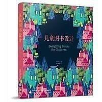 簡體書-十日到貨 R3YY【兒童圖書設計 Making Childhood Colorful: Designing Books ...