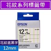 EPSON LK-4EBY S654465標籤帶(花紋系列) (繽紛糖果)黑字12mm