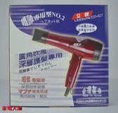 家電大師 LEEDON立頓 低電磁波專業吹風機 ED-827 台灣製造 【全新 保固一年】