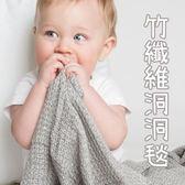 洞洞毯 加拿大 竹纖維 透氣 吸濕 柔軟 寶寶 空調毯