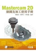 Mastercam 2D繪圖及加工使用手冊(第二版)(附範例光碟)