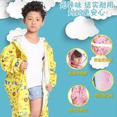 兒童雨衣無味帶書包位兒童雨衣男童女童男孩女孩小學生幼兒園防水雨披加厚