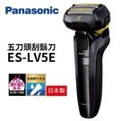 【結帳再折+分期0利率+加贈好禮】Panasonic 國際牌 ES-LV5E 5D全方位 五刀頭電動刮鬍刀 日本製