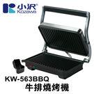 小澤牛排燒烤機 KW-563BBQ...