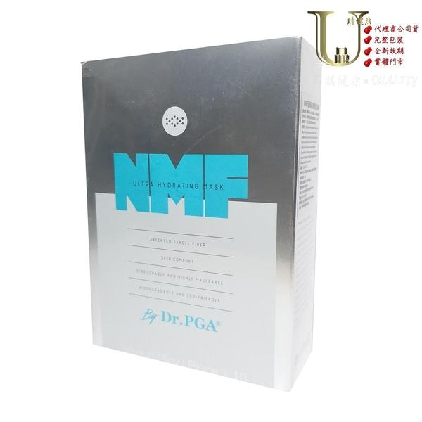 【優品購健康 UPgo】Dr.PGA NMF超導保濕修護面膜 10片