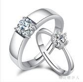 戒指一對求婚仿真鉆戒女男浪漫情侶鉆石戒指活口送女友 AW1672【棉花糖伊人】
