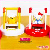 《最後》蛋黃哥 正版 盪鞦韆 搖擺 太陽能 公仔 擺飾 療癒玩具 禮物 D65013
