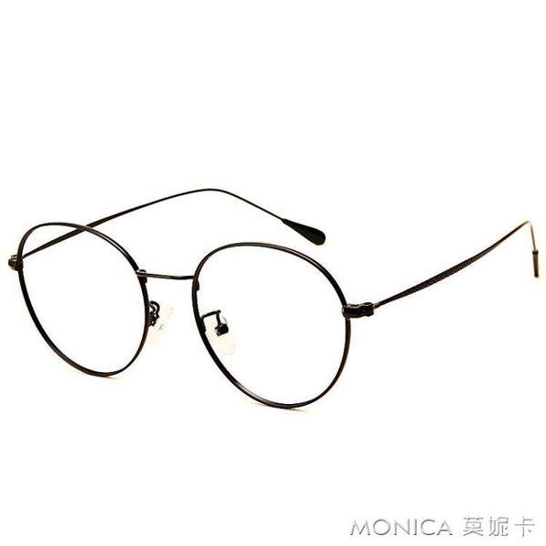 全框超輕圓形眼鏡架框韓版復古潮眼鏡框藍光變色眼鏡 莫妮卡小屋