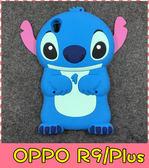 【萌萌噠】歐珀 OPPO R9 / R9S / Plus 矽膠立體卡通 史迪仔保護殼 全包防摔 矽膠軟殼 手機殼 手機套