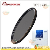 送濾鏡袋 SUNPOWER TOP1 HDMC CPL 49mm 49 航太鋁合金 防潑水 鏡片濾鏡 偏光鏡 湧蓮公司貨 台灣製
