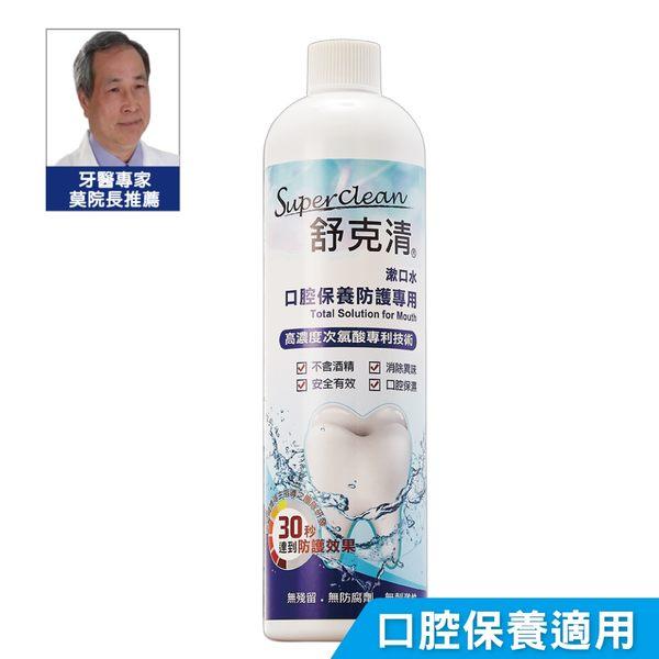舒克清 口腔保養防護漱口水 Total Solution for Mouth 500ml 家庭瓶