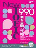 (二手書)New TOEIC 990 :新多益聽力攻略(2書+2MP3)