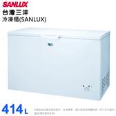 (含拆箱定位)SANLUX台灣三洋414L上掀式冷凍櫃 SCF-415W