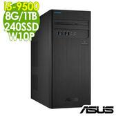 【買2送螢幕】ASUS電腦M640MB i5-9500/8G/1TB+240SD/W10P商用電腦