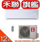 《全省含標準安裝》禾聯【HI-GA72H/HO-GA72H】《變頻》+《冷暖》分離式冷氣