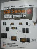【書寶二手書T1/電腦_YEX】SQL Server 2012專業開發與設計_陳祥輝_附光碟