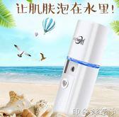 可奈雅納米噴霧補水儀器便攜臉部加濕器面部保濕冷噴蒸臉器儀   全館免運