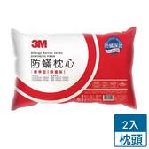 2件超值組3M 防蹣枕心-標準型(限量版)【愛買】