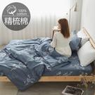 #B185#活性印染精梳純棉6x6.2尺...