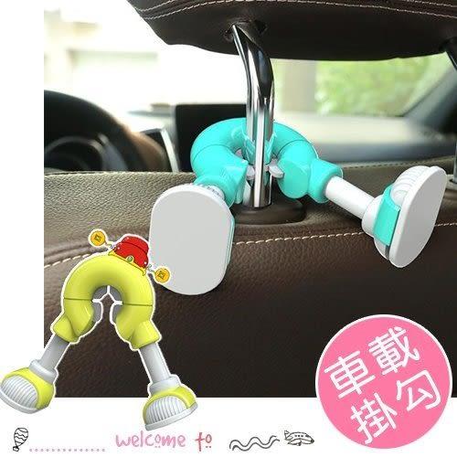 創意雙腳造型 汽車座椅後背掛勾