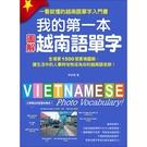 我的第一本圖解越南語單字(全場景1500張實境圖解讓生活中的人事時地物成為你的越