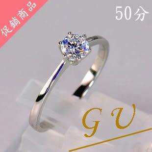 【GU鑽石】A02a 求婚戒指擬真鑽純銀飾品銀戒指鋯石戒指客製化 Apromiz 50分六爪經典款鑽戒