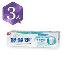 【舒酸定】專業修復抗敏含氟牙膏 沁涼薄荷...