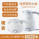 折疊電熱水壺 【現貨秒出】雙壓可調節折疊水壺矽膠電熱水壺旅行迷你自動保溫便攜式110V/220V水壺