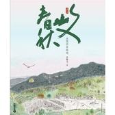 文山春秋(水墨浮世流光)(增訂2版)
