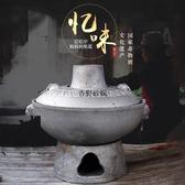 燒炭火鍋爐 木炭火鍋砂鍋 木炭火鍋爐飯店專用老式土火鍋火鍋鍋暖鍋老式炭爐
