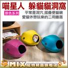 ◆MIX米克斯◆Lifeapp CAT CAVE寵愛貓窩.兩用躲貓貓洞睡窩-原色系列,好玩又好睡