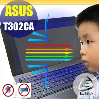【Ezstick抗藍光】ASUS T302 CA 專用 防藍光護眼鏡面螢幕貼 靜電吸附 抗藍光