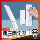 現貨 排插固定器 可粘貼式插座固定器 牆上貼 固定器 理線器 歐文購物