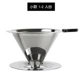 316不銹鋼濾杯1~2人  咖啡濾杯 不鏽鋼濾杯 濾杯