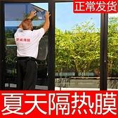 窗貼 隔熱膜窗戶單向透視玻璃貼膜防曬貼紙遮光太陽膜遮陽鏡面膜玻璃紙【618大促】