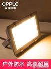 LED投光燈戶外防水超亮大功率室外射燈探照燈照明燈50W/100W 快意購物網