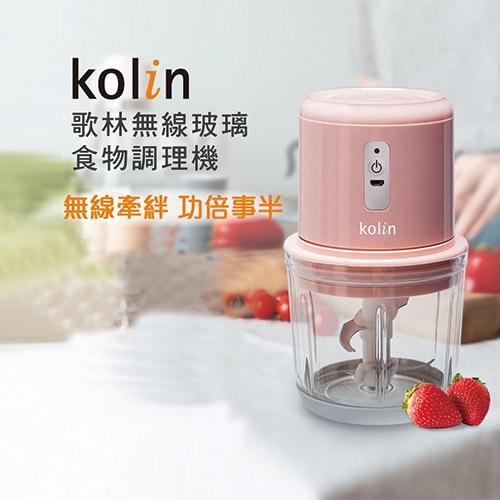 Kolin歌林 無線玻璃食物調理機KJE-MN601P【愛買】