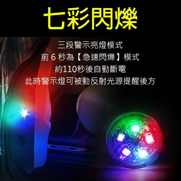 【刀鋒】BLADE車門七彩警示燈 現貨 當天出貨 台灣公司貨 車門燈 警示燈 車門防撞燈 LED燈 感應燈