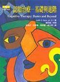 (二手書)認知治療─基礎與進階