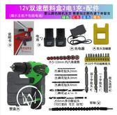 立信12V鋰電雙速25V充電手鉆無線電鉆多功能家用電動螺絲刀電起子