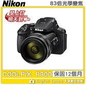 NIKON COOLPIX P900 送64G高速卡+電池(共2顆)+專用座充+精美背包+4大好禮大全配  國祥公司貨