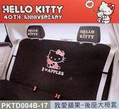 車之嚴選 cars_go 汽車用品【PKTD004B-17】Hello Kitty 我愛蘋果系列 汽車大後座椅套 黑色