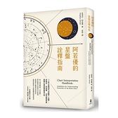 阿若優的星盤詮釋指南(2版)
