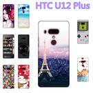 網紅推薦 HTC U12 plus HTC_2Q55100 desire 12 plus 12s 2Q5W200 D12s D12+ 2Q5V100 D12u U11 EYES 2Q4R100手機殼 外殼 軟殼